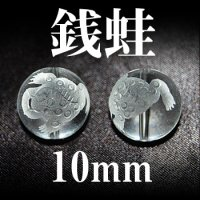 銭蛙 水晶 10mm    品番: 3002
