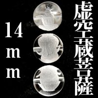 虚空蔵菩薩 水晶 14mm    品番: 3028