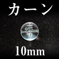 梵字(カーン) 水晶 10mm    品番: 3121
