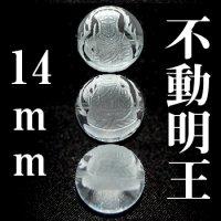 不動明王 水晶 14mm    品番: 3044