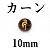 梵字(カーン) スモーキー(金) 10mm    品番: 3112