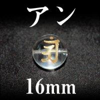 梵字(アン) 水晶(金) 16mm    品番: 3102