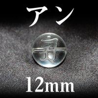 梵字(アン) 水晶 12mm    品番: 3105