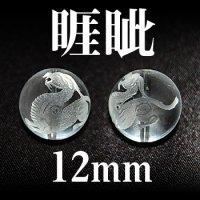 ヤアズ 水晶 12mm    品番: 3211