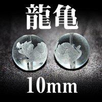 龍亀 水晶 10mm    品番: 3075