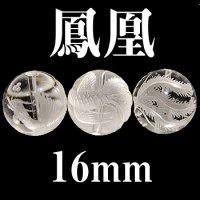 鳳凰 水晶 16mm    品番: 3072