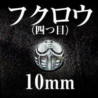 四つ目フクロウ 水晶 10mm    品番: 2822