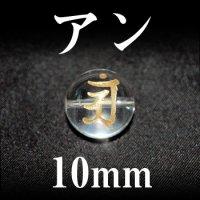 梵字(アン) 水晶(金) 10mm    品番: 3099