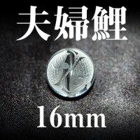 夫婦鯉 水晶 16mm    品番: 3057
