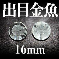出目金魚 水晶 16mm    品番: 2977