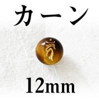 梵字(カーン) タイガーアイ(金) 12mm    品番: 3115