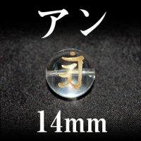 梵字(アン) 水晶(金) 14mm    品番: 3101