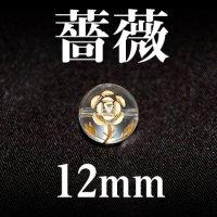 薔薇(横穴) 水晶(金) 12mm    品番: 3215