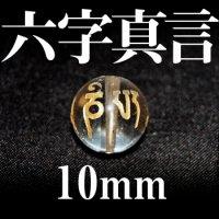 六字真言 水晶(金) 10mm    品番: 3086