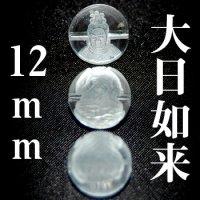大日如来 水晶 12mm    品番: 3039