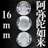 阿弥陀如来 水晶 16mm    品番: 3025