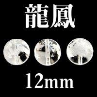 龍鳳 水晶 12mm    品番: 3083