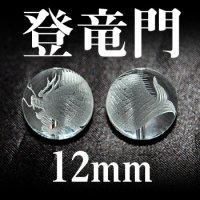 登竜門 水晶 12mm    品番: 3019