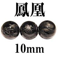 鳳凰 オニキス 10mm    品番: 3061