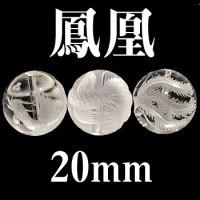 鳳凰 水晶 20mm    品番: 3074