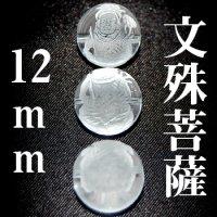 文殊菩薩 水晶 12mm    品番: 3051