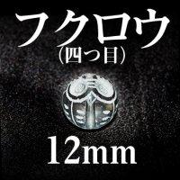 四つ目フクロウ 水晶 12mm    品番: 2823
