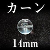 梵字(カーン) 水晶 14mm    品番: 3123