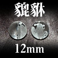 ヒキュウ 水晶 12mm    品番: 3219