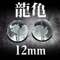 龍亀 水晶 12mm    品番: 3076