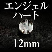 エンジェルハート 水晶 12mm    品番: 2809
