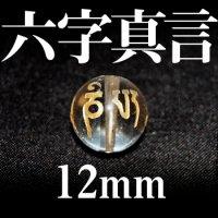 六字真言 水晶(金) 12mm    品番: 3087