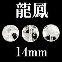 龍鳳 水晶 14mm    品番: 3084