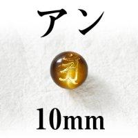 梵字(アン) タイガーアイ(金) 10mm    品番: 3097