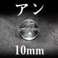 梵字(アン) 水晶 10mm    品番: 3104