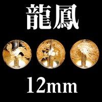 龍鳳 水晶(金) 12mm    品番: 3082