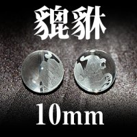 ヒキュウ 水晶 10mm    品番: 3218