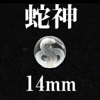 蛇神 水晶 14mm    品番: 2973