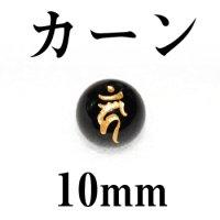 梵字(カーン) オニキス(金) 10mm    品番: 3108