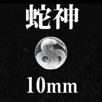 蛇神 水晶 10mm    品番: 2971
