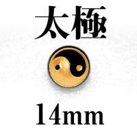 太極 オニキス(金) 14mm    品番: 3013