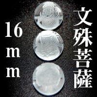 文殊菩薩 水晶 16mm    品番: 3053