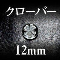 クローバー 水晶 12mm    品番: 2813