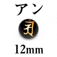 梵字(アン) オニキス(金) 12mm    品番: 3092