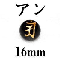 梵字(アン) オニキス(金) 16mm    品番: 3094