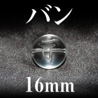 梵字(バン) 水晶 16mm    品番: 3191
