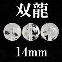 双龍 水晶 14mm    品番: 3009