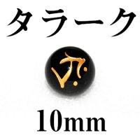 梵字(タラーク) オニキス(金) 10mm    品番: 3159