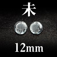 干支 未(ひつじ) 水晶 12mm    品番: 2840