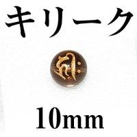梵字(キリーク) スモーキー(金) 10mm    品番: 3129