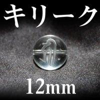 梵字(キリーク) 水晶 12mm    品番: 3139